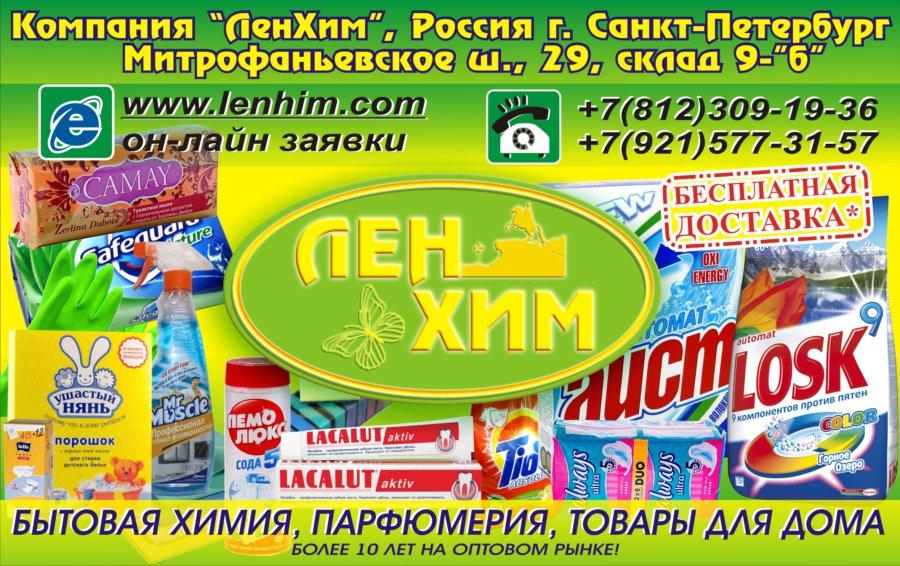 Просмотр темы - много бытовой химии, парфюмерии и косметики здесь! * kupigrad.com.