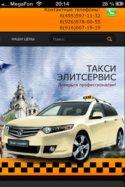 Такси Перми  perm2ru