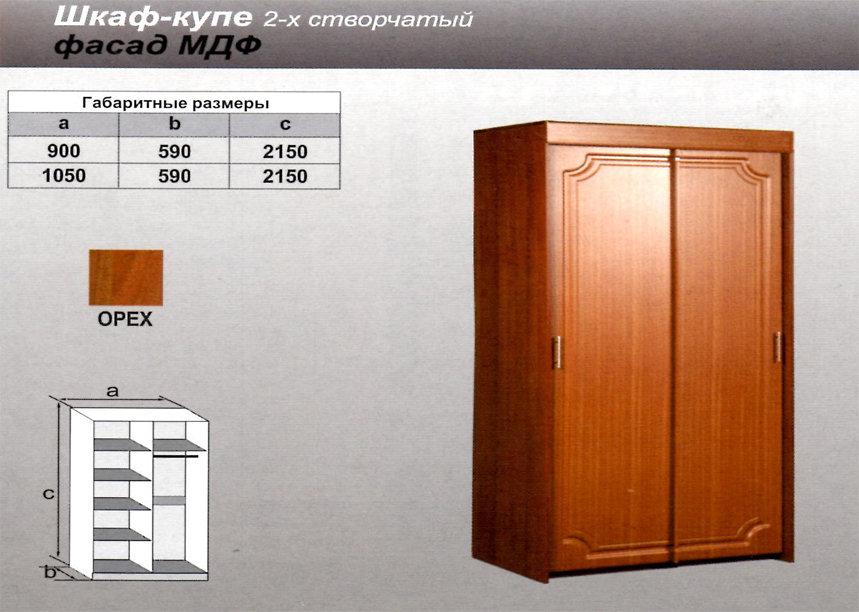 Шкаф-купе орех производства фабрики мебельная сказка.