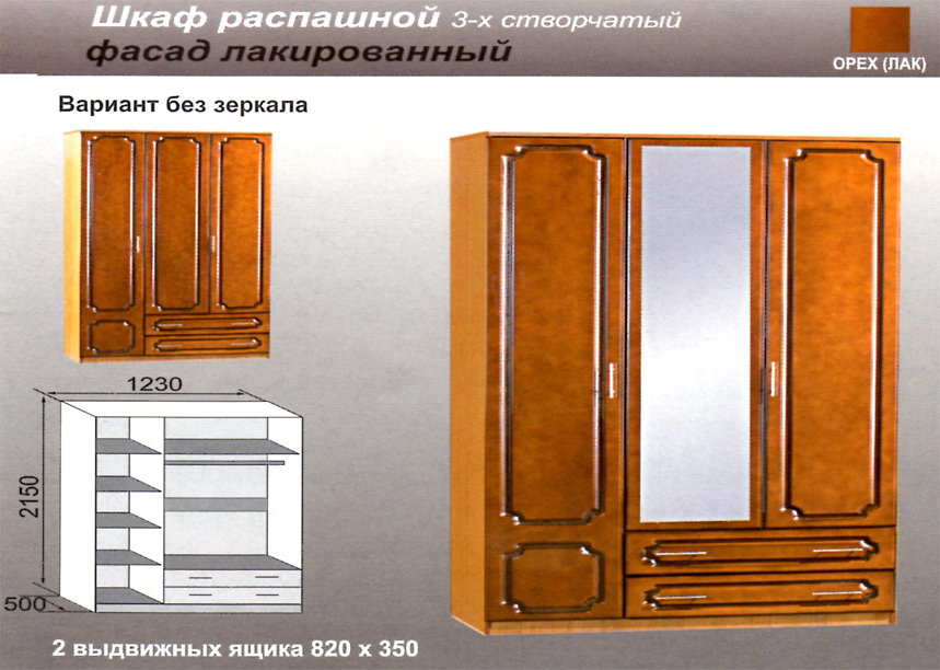 """Мебельная фабрика """"мебельная сказка"""", г. брянск / шкаф распа."""