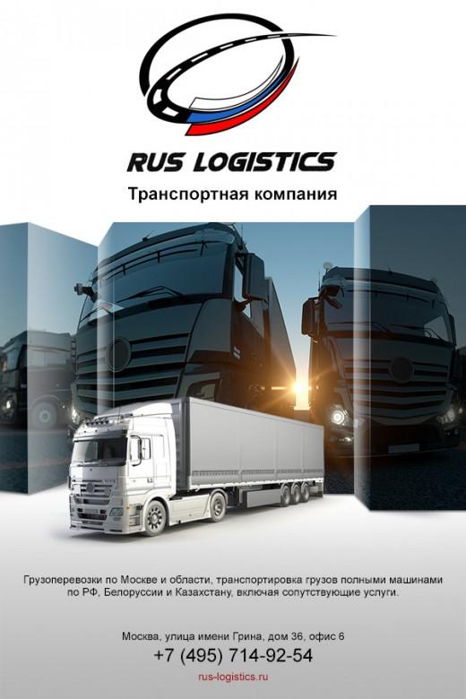 Транспортная компания сборных грузоперевозок по РФ