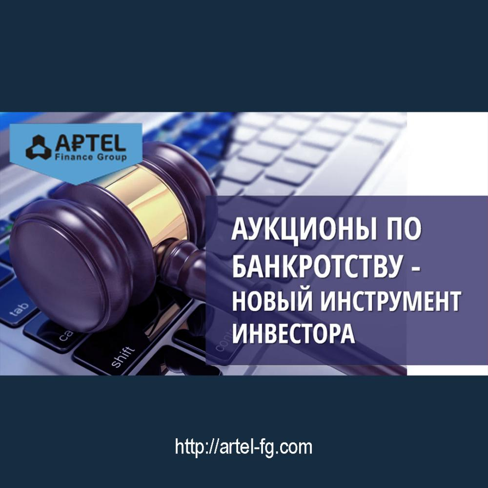 Иллюстрация. Artel Finance Group