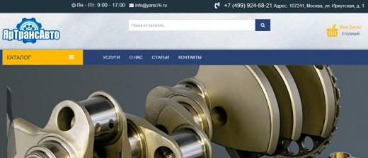 Двигатели ЯМЗ от ООО «ЯрТрансАвто» · Автомобили в ...