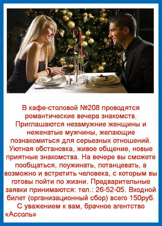По брачному отзывы знакомство объявлению