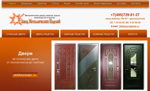 стальные двери завод металлических изделий