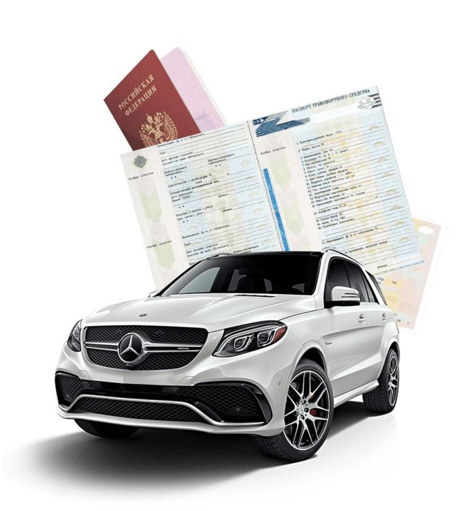 Кредит под птс автомобиля в москве