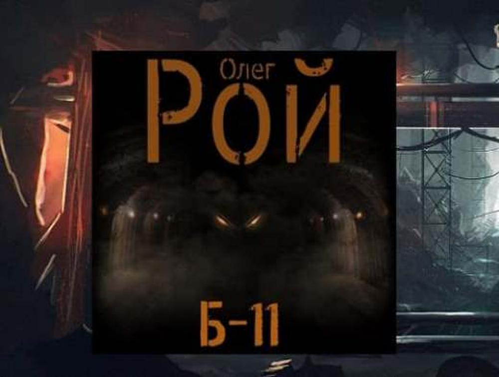 Олег Рой представил новый фантастический роман-триллер «Б – 11»