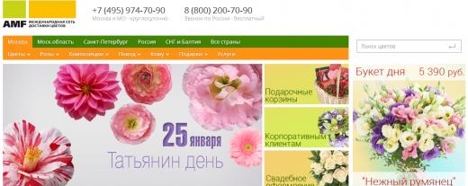 Амф цветы официальный сайт санкт-петербург, тюмень цена