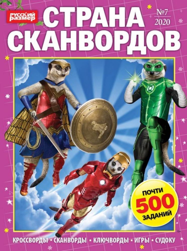 В продаже появился новый номер «Страны сканвордов» от издательского дома «Пресс-Курьер»